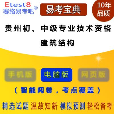 2019年贵州初、中级专业技术资格考试(建筑结构)易考宝典软件