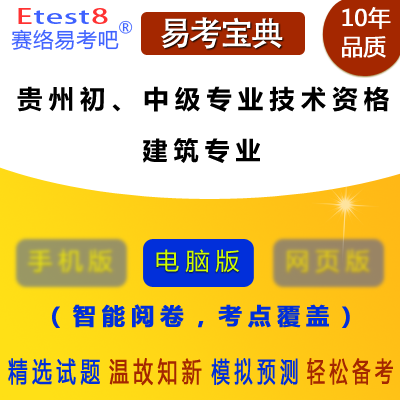 2019年贵州初、中级专业技术资格考试(建筑专业)易考宝典软件