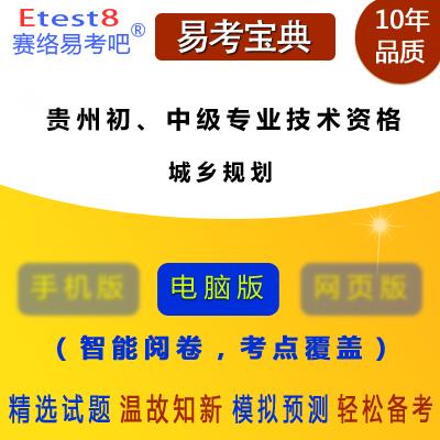 2019年贵州初、中级专业技术资格考试(城乡规划)易考宝典软件