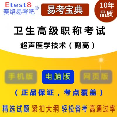 2019年卫生高级职称考试(超声医学技术)易考宝典软件(副高)