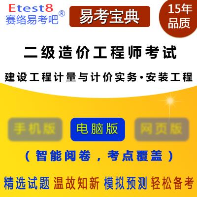 2019年二级造价工程师职业资格考试(建设工程计量与计价实务·安装工程)易考宝典软件