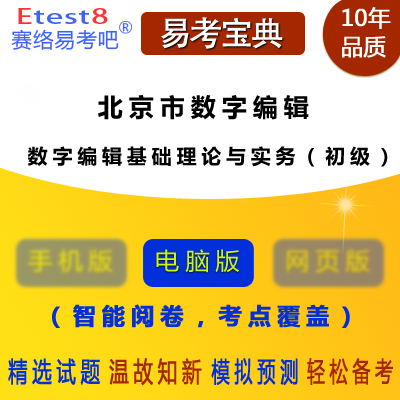 2019年北京市数字编辑《数字编辑基础理论与实务(初级)》易考宝典软件