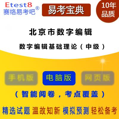 2019年北京市数字编辑《数字编辑基础理论(中级)》易考宝典软件