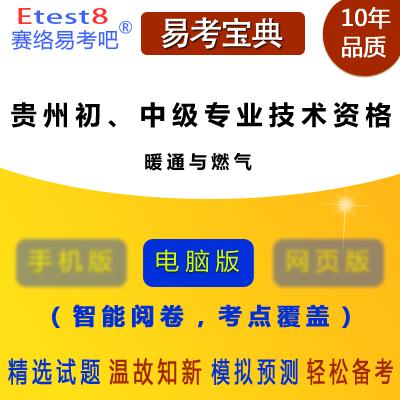 2019年贵州初、中级专业技术资格考试(暖通与燃气)易考宝典软件