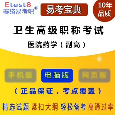 2019年卫生高级职称考试(医院药学)易考宝典软件(副高)