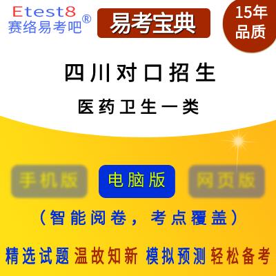 2019年四川��口招生考�(�t��l生♂一�)易考��典�件