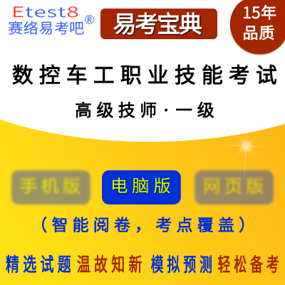 2019年�悼剀�工��I技能�b定考�(高�技��・一�)易考��典�件