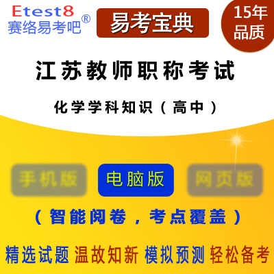 2019年江�K教����I技�g�Y格考�(高中化�W)易考��典�件