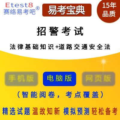 2019年公安招警考试(法律基础知识+交通安全常识)易考宝典软件