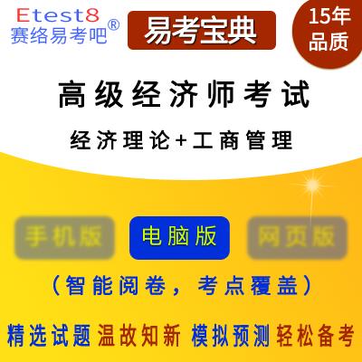 2019年高级经济师考试(经济理论+工商专业实务)易考宝典软件