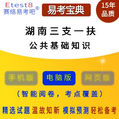 2018年湖南三支一扶人员招募考试(公共基础知识)易考宝典软件