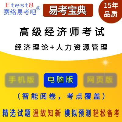 2018年高级经济师考试(经济理论+人力资源专业实务)易考宝典软件