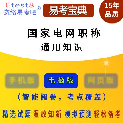 2019年国家电网中级职称考试(通用知识)易考宝典软件