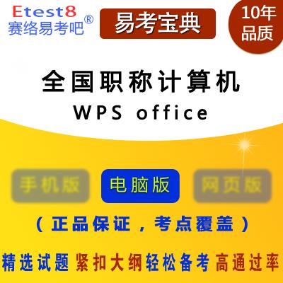 2017年全国职称计算机(WPSoffice)上机操作考试易考宝典软件