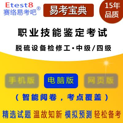 2019年职业技能鉴定考试(脱硫设备检修工・中级/四级)易考宝典软件