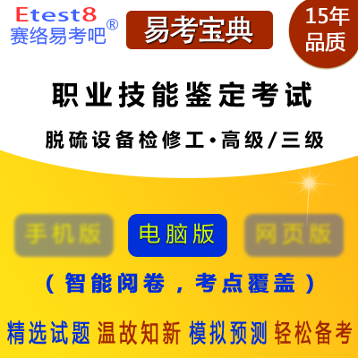 2019年职业技能鉴定考试(脱硫设备检修工・高级/三级)易考宝典软件