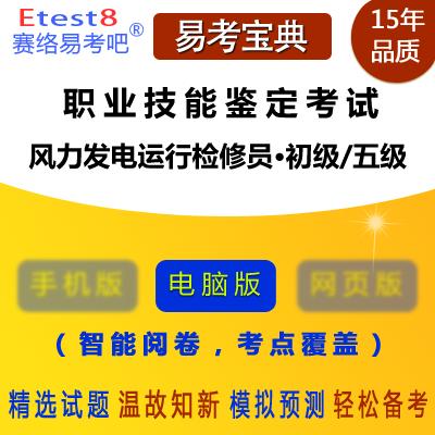 2019年职业技能鉴定考试(风力发电运行检修员・初级/五级)易考宝典软件