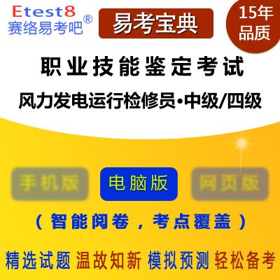 2019年职业技能鉴定考试(风力发电运行检修员・中级/四级)易考宝典软件