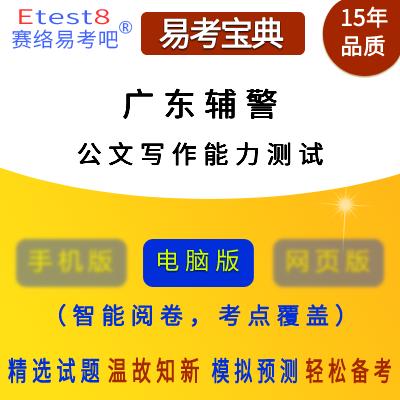 2019年广东辅警招聘考试(公文写作能力测试)易考宝典软件