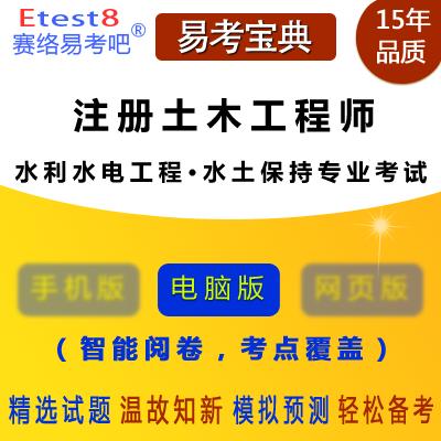 2019年勘察设计注册土木工程师(水利水电工程・水土保持专业考试)易考宝典软件(含2科)