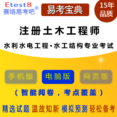 2019年勘察设计注册土木工程师(水利水电工程・水工结构专业考试)易考宝典软件(含2科)