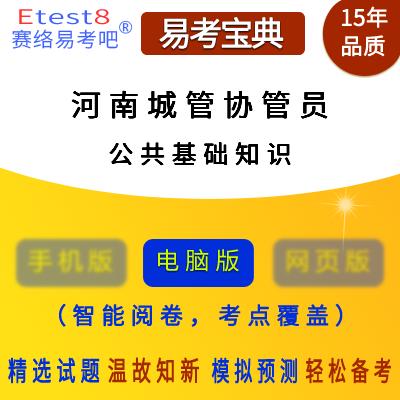 2019年河南城管协管员招聘考试(公共基础知识)易考宝典软件