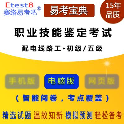 2019年职业技能鉴定考试(配电线路工・初级/五级)易考宝典软件
