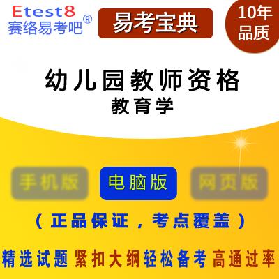 2018年幼儿园教师资格考试(教育学)易考宝典软件