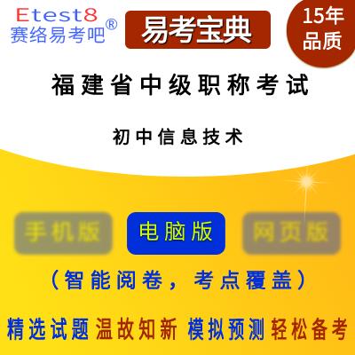 2020年福建中级职称教育教学能力水平考试(信息技术)易考宝典软件(初中)