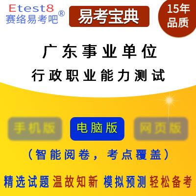 2018年广东事业单位招聘考试(行政职业能力倾向测试)易考宝典软件