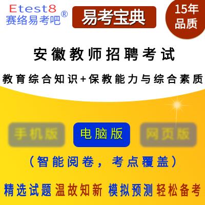 2019年安徽公开招聘幼儿园教师(幼儿教育综合知识)易考宝典软件