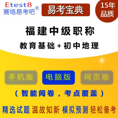 2020年福建中级职称教育教学能力水平考试(教育基础知识+地理)易考宝典软件(初中)