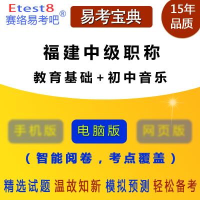 2020年福建中级职称教育教学能力水平考试(教育基础知识+音乐)易考宝典软件(初中)
