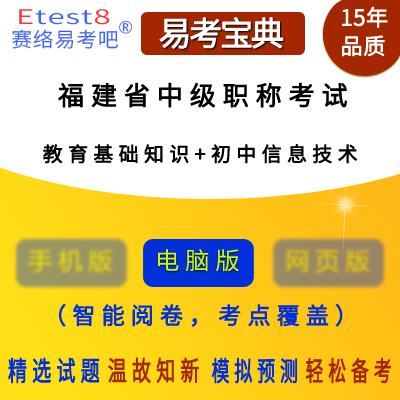 2020年福建中级职称教育教学能力水平考试(教育基础知识+信息技术)易考宝典软件(初中)