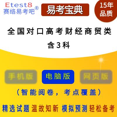 2019年全国对口高考(财经商贸类)职业技能考试易考宝典软件(含3科)