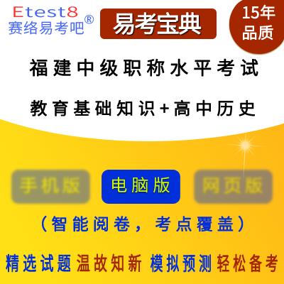 2020年福建中级职称教育教学能力水平考试(教育基础知识+历史)易考宝典软件(高中)