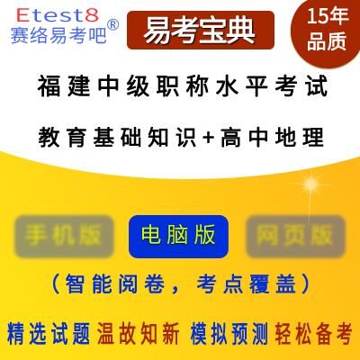 2020年福建中级职称教育教学能力水平考试(教育基础知识+地理)易考宝典软件(高中)