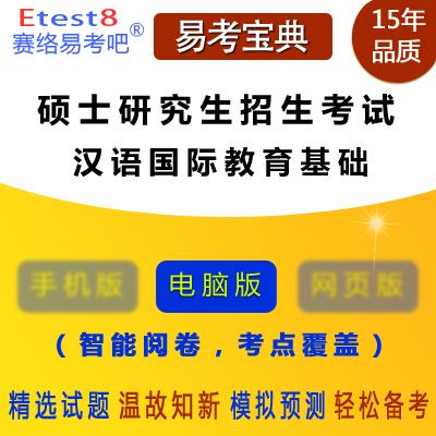2020年硕士研究生招生考试《汉语国际教育基础》易考宝典软件