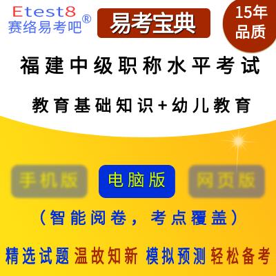2020年福建中级职称教育教学能力水平考试(教育基础知识+幼儿教育)易考宝典软件(幼儿园)