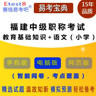 2020年福建中级职称教育教学能力水平考试(教育基础知识+语文)易考宝典软件(小学)