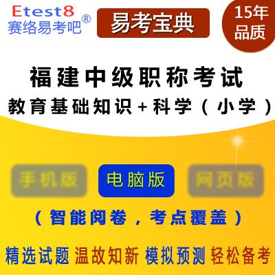 2020年福建中级职称教育教学能力水平考试(教育基础知识+科学)易考宝典软件(小学)