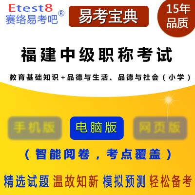 2020年福建中级职称教育教学能力水平考试(教育基础知识+品德与生活、品德与社会)易考宝典软件(小学)