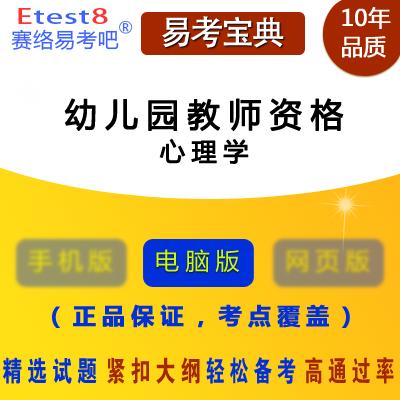 2019年幼儿园教师资格考试(心理学)易考宝典软件