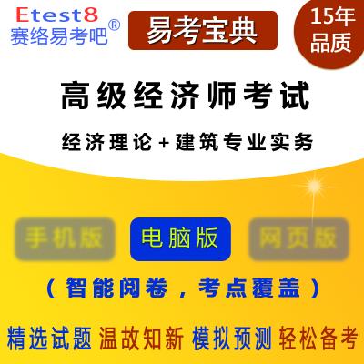 2019年高级经济师考试(经济理论+建筑专业实务)易考宝典软件