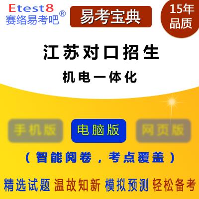 2020年江苏对口招生专业综合理论考试(机电一体化)易考宝典软件