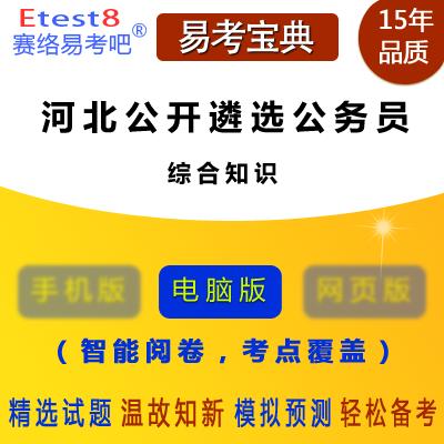 2019年河北公开遴选公务员考试(综合知识)易考宝典软件