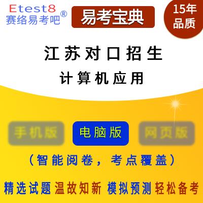 2020年江苏对口招生专业综合理论考试(计算机应用)易考宝典软件