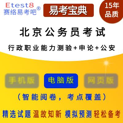 2020年北京公务员考试(行政职业能力倾向测验+申论+公安专业知识)易考宝典软件