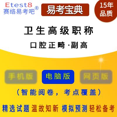 2019年卫生高级职称考试(口腔正畸)易考宝典软件(副高)
