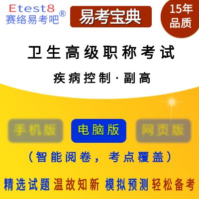 2018年卫生高级职称考试(疾病控制)易考宝典软件 (适用于:副高、正高)